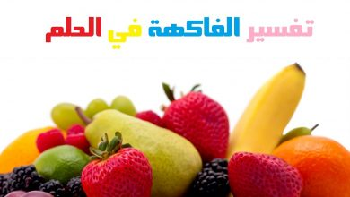 Photo of تفسير الفاكهة في الحلم , رؤية اكل الفاكهه في المنام