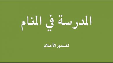 Photo of تفسير حلم المدرسة في المنام