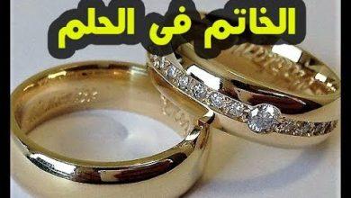 Photo of تفسير حلم و رؤى أن خاتمه من ذهب فى المنام