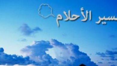 Photo of تفسير الحلم بالقفز لميلر