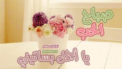 Photo of تهديني الورد وأنت أجمل بساتيني صباح الخير