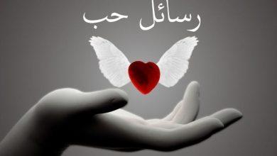 Photo of رسائل رومانسية واشواق وحب