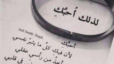 Photo of رسائل حب 2020
