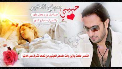 Photo of رسائل صباح الخير حبيبي , مسجات صباح الحب