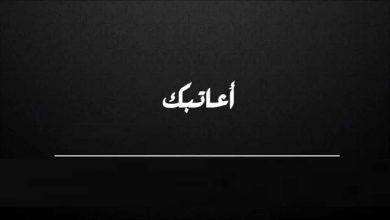 Photo of رسائل عتاب وحزن للزوج والحبيب