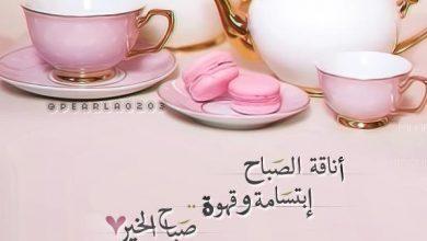Photo of صور صباح الخير جديدة