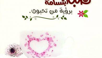 Photo of اجمل رسائل الصباح