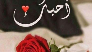 Photo of رسائل الفلانتين للحبيب