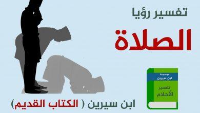 Photo of تفسير حلم الصلاة في المنام