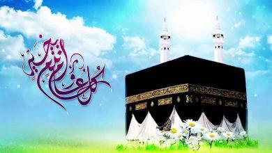 Photo of رسائل عيد الاضحي