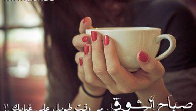 Photo of صور صباح الخير رومانسية