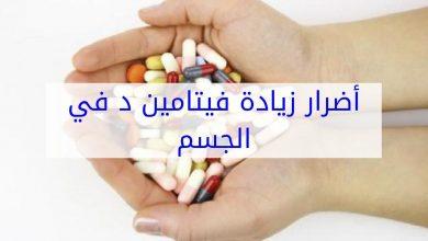 Photo of أضرار زيادة فيتامين د في الجسم