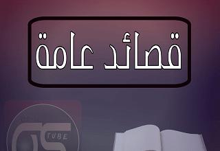 Photo of قصيدة سر ياقلم