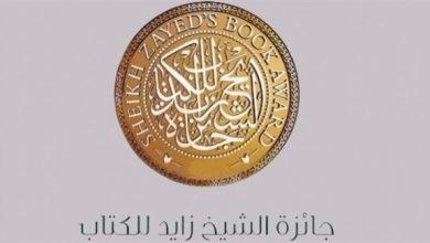 Photo of جائزة الشيخ زايد للكتاب تعلن القائمة الطويلة للمؤلف الشاب