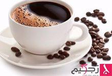 Photo of دراسة: فوائد تناول 3 أكواب قهوة يومياً أكبر من ضررها