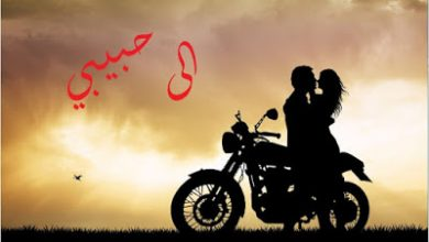Photo of رسائل حب الى حبيبي , رسالة حب الى زوجي