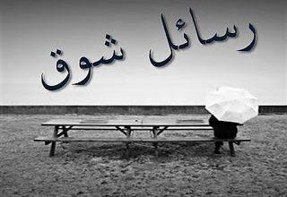 Photo of رسائل شوق وعبارات اشتياق