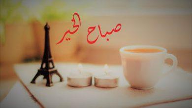 Photo of كلمات صباحية : أجمل العبارات وأحلى الخواطر