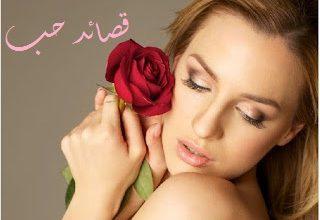 Photo of قصائد حب : أجمل الأشعار وأحلى أبيات الغرام
