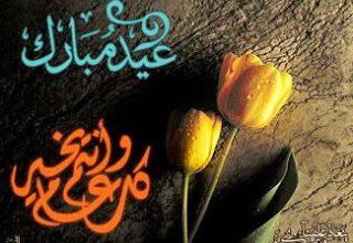 Photo of أجمل رسائل ومسجات عيد الأضحى