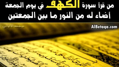 Photo of رسائل دينية ليوم الجمعه