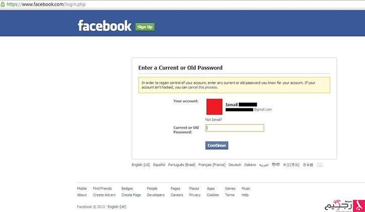 كيف تستعيد حساب الفيس بوك المسروق؟