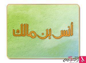 Photo of أشهر مؤلفات مالك بن أنس