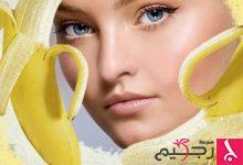Photo of خلطة الموز لتفتيح الوجه