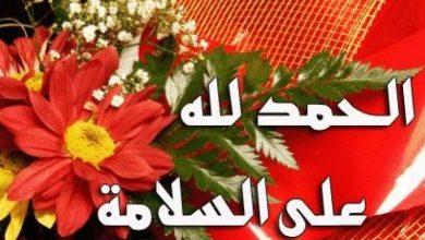 Photo of توبيكات الحمدلله على السلامه
