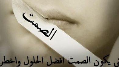 Photo of كلمات  عن الصمت