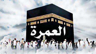 Photo of لجمل توبيكات عن العمره