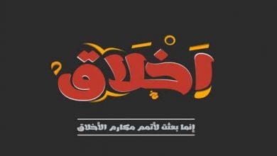 Photo of تعبير عن مكارم الأخلاق
