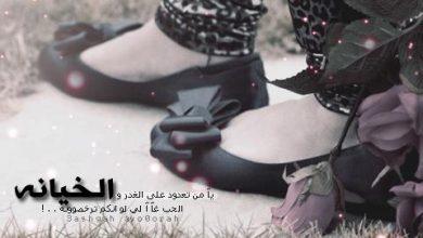 Photo of توبيكات عن الخيانه