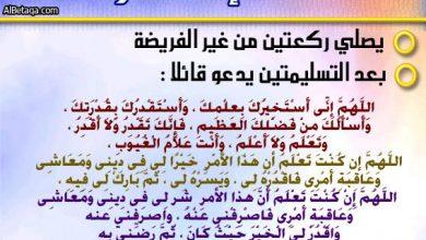 Photo of دعاء الاستخارة للمقبلين على الزواج والخطوبة و صلاة الإستخارة