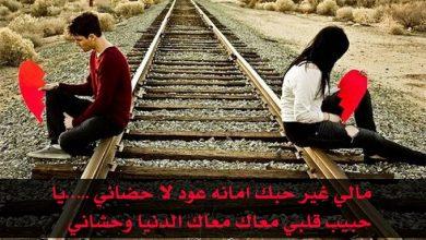 Photo of رسائل عتاب حب ومسجات زعل وفراق وحزن