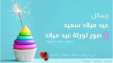 Photo of رسائل عيد ميلاد سعيد، صور تورتة عيد ميلاد