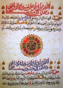 صور لوحات في الخط العربي 4 216x300 صور لوحات في الخط العربي