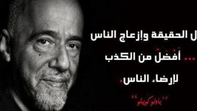 Photo of كلمات عن الكذب والخداع