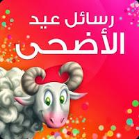 Photo of رسائل تهاني بمناسبة عيد الأضحى