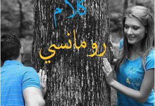 Photo of كلام رومانسي