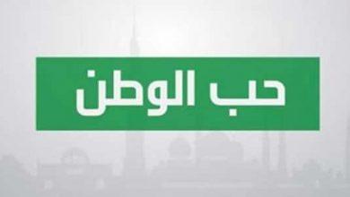 Photo of موضوع تعبير عن حب الوطن والدفاع عنه