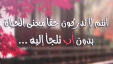 Photo of توبيكات عن الاب المتوفي