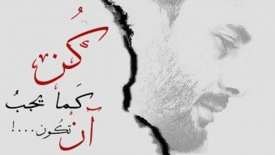 Photo of كن كما يجبُ آن تكون … للشاعر مجدي الشيخاوي