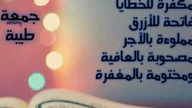 Photo of مسجات مباركة ليوم الجمعة , مسجات حلوة ليوم الجمعة