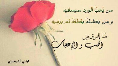 Photo of قاطف الورد