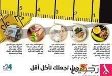 Photo of انفوغراف 24: 5 حيل تجعلك تأكل أقل