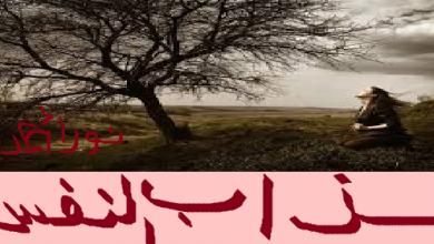 Photo of عذاب النفس : جُروح تحكى واقع مؤلم