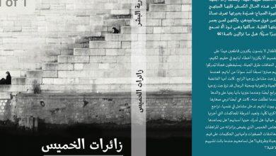 "Photo of السعودية تسحب كتاباً ""غير لائق"" بعد حملة ضده على منصات التواصل"