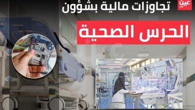 """Photo of """"الرقابة"""" تعصف بـ""""شؤون الحرس الصحية"""" في """"ذات الرواتب"""""""