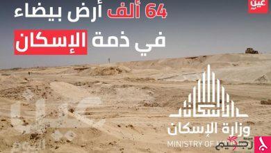 """Photo of العدل"""" تصنف 64 ألف أرضا بيضاء  وترفعها لـ """"الإسكان"""""""